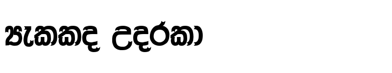 Preview of A Dilini Plain.