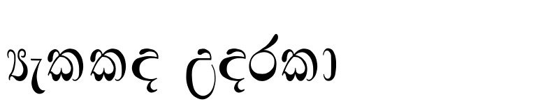 Preview of Damindu*-Tall Regular