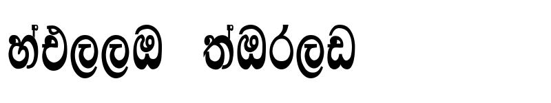Preview of Lankanatha Regular