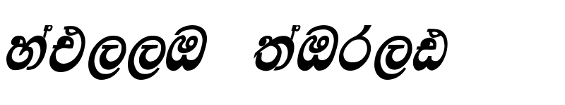 Preview of Lankatilaka Suppliment Regular